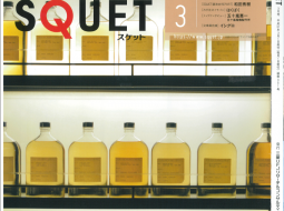 SQUET201903cover